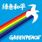 绿色和平_关注广东