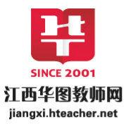 江西华图教师官方