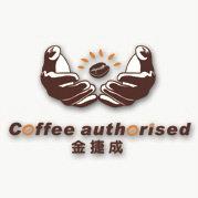 金捷成咖啡