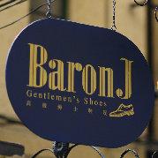 BaronJ踏破铁鞋寻觅处