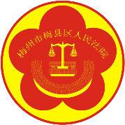 梅州市梅县区法院