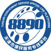 天津8890