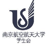 南京航空航天大学学生会