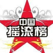 中國搖滾榜
