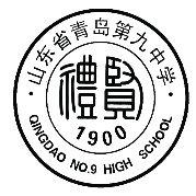 山东省青岛第九中学