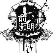 俞灏明全球后援会