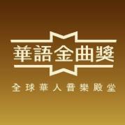 華語金曲獎