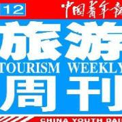中青报旅游周刊