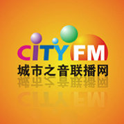 CITYFM城市之音