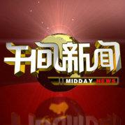 惠州电视台午间新闻