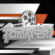 東娛傳媒-我愛微電影