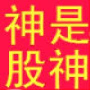 中国股市黑幕爆料