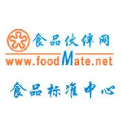 食品标准中心