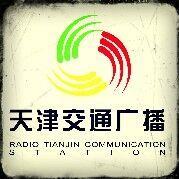 天津交通广播