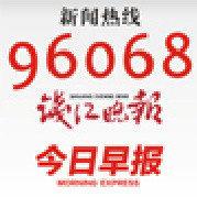 热线96068