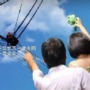 国网江苏电力