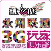永州联通3G玩家俱乐部