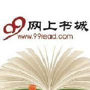 99网上书城官方客服