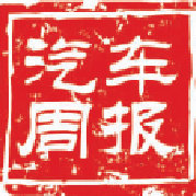 中国工业报汽车周报_953