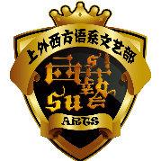 上外SISU西方语文艺部