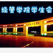江西中医药大学经管团委-学生会