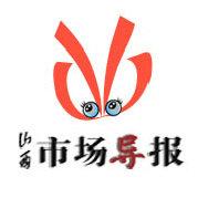 山西市场导报微博