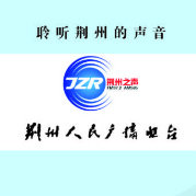FM972荆州之声