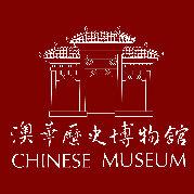 澳华历史博物馆