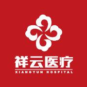 北京祥云京城皮肤医院