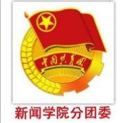 中南大新闻与文化传播学院团委