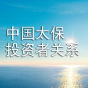 中国太保投资者关系