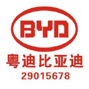 泉州粤迪比亚迪4S店