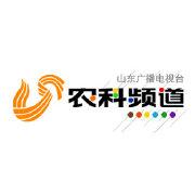 山东广播电视台农科频道