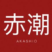 赤潮AKASHIO
