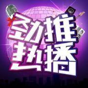 勁推熱播粵語歌排行榜
