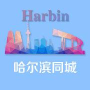 """#哈尔滨微博同城""""服务区域化""""赋能计划启动。"""