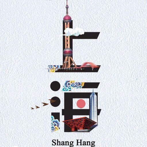 上海娱乐城事儿