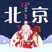 北京月老牵线