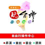 台灣自由行達人微博照片