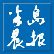 半岛晨报微博照片