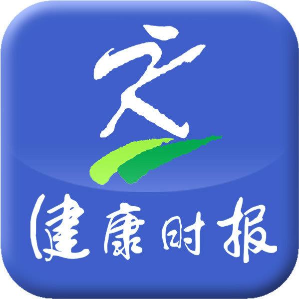 """微健康,随时随地不随意!人民日报社主办,中国百强报刊,更多精彩可关注微信""""JKSB2013""""。"""