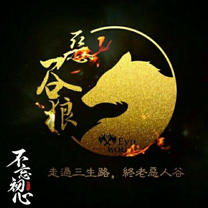 双梦镇-恶谷狼