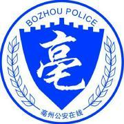 亳州公安在线微博照片