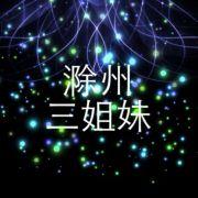 滁州三姐妹微博照片