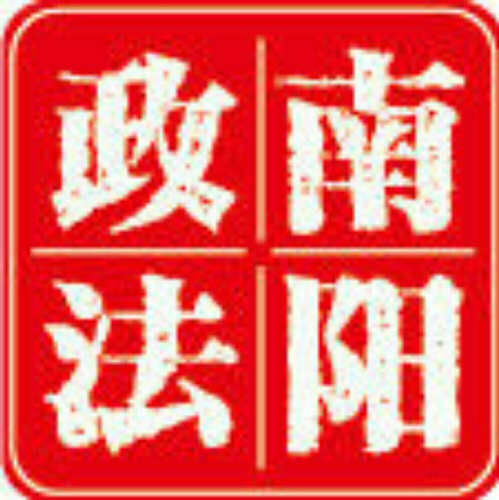 中共南阳市委政法委员会官方微博