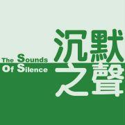 香港沉默之聲