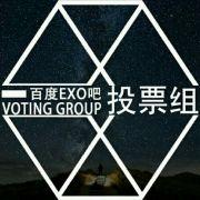 EXO吧投票组
