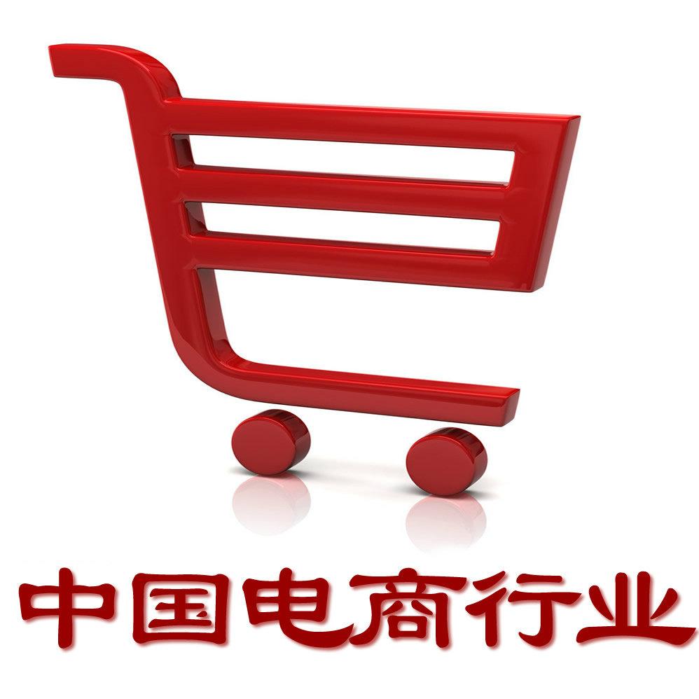 中国电商行业