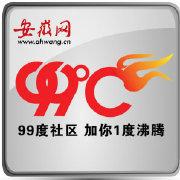 安徽网99度社区