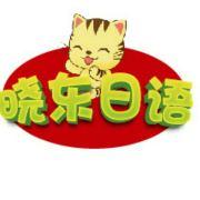 日语老师李晓东